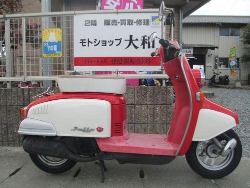 ジュリオ/ホンダ 50cc 福岡県 モトショップ大和